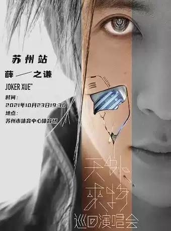 薛之谦「天外来物」巡回演唱会 苏州站