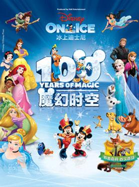 冰上迪士尼魔幻时空