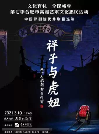 中国评剧院 评剧《祥子与虎妞》