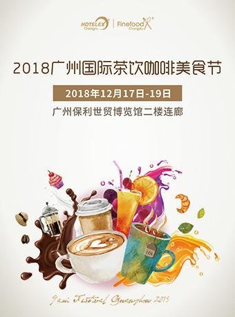 广州国际茶饮咖啡美食节