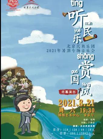 北京民族乐团2021年暑期专场音乐会