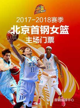 WCBA联赛北京首钢女篮主场