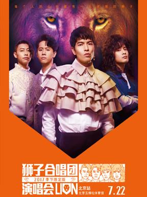 狮子合唱团北京演唱会