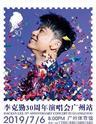 李克勤庆祝成立30周年演唱会-广州站