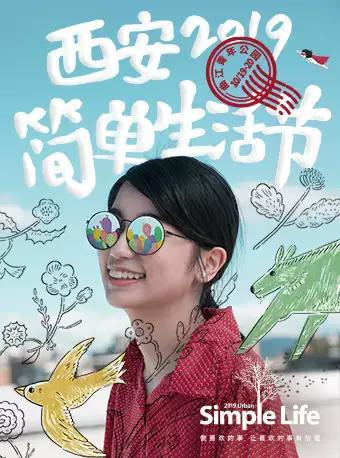 2019西安简单生活节