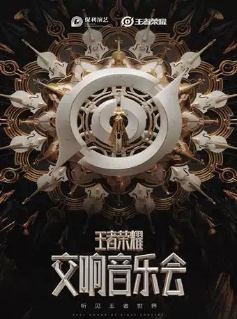 【福州】听见王者世界-2021王者荣耀交响音乐会
