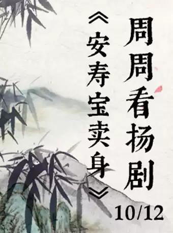 扬州 周周看扬剧——《安寿宝卖身》