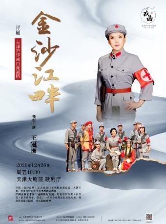 天津市评剧白派剧团 评剧《金沙江畔》