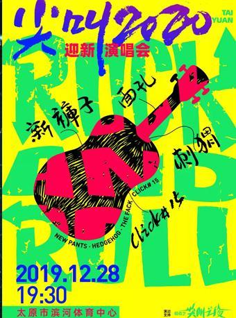尖叫2020 迎新演唱会 太原