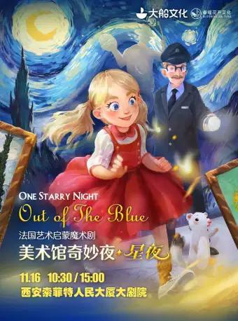 西安 魔术剧《美术馆奇妙夜·星夜》