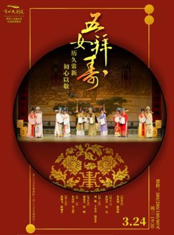浙江小百花越劇院·經典越劇《五女拜壽》