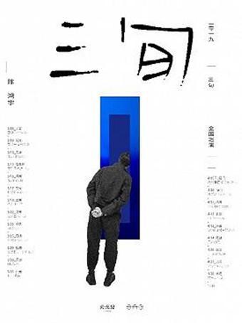 陈鸿宇2019巡演武汉站