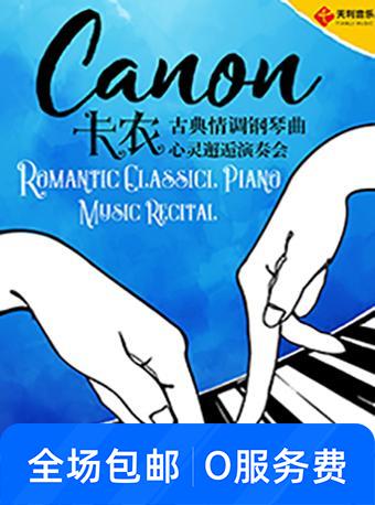 卡农 钢琴曲心灵邂逅演奏会