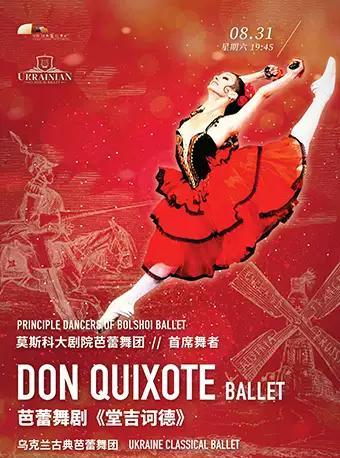 乌克兰古典芭蕾舞团《堂吉诃德》