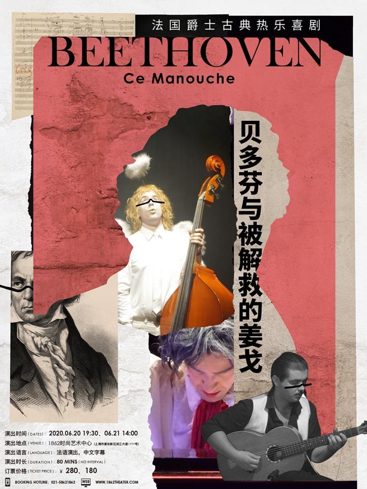 20200114_1862时尚艺术中心_【亚博体育足球官网】法国爵士古典热乐喜剧《贝多芬与被解救的姜戈》