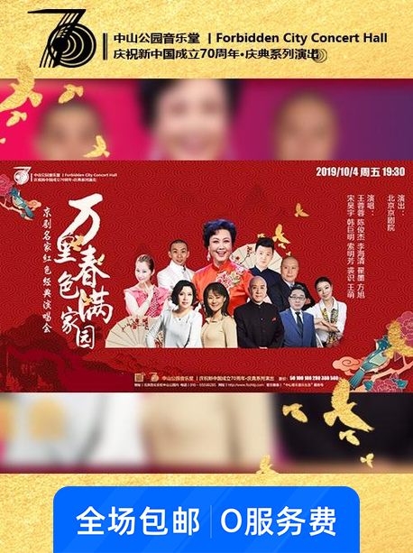 万里春色满家园—京剧名家红色经典演唱会