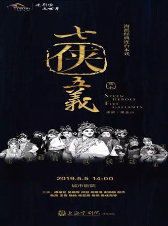 京剧《七侠五义》