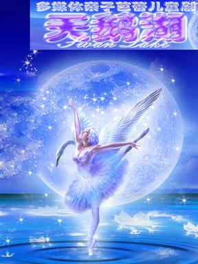 玩库多媒体亲子芭蕾儿童剧《天鹅湖》
