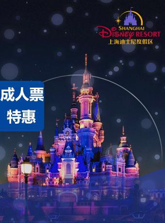 【特惠票】上海迪士尼门票