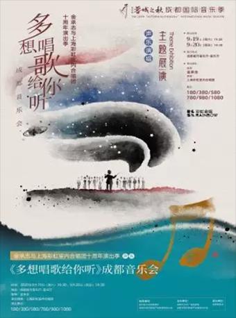 上海彩虹室內合唱團 《多想唱歌給你聽》