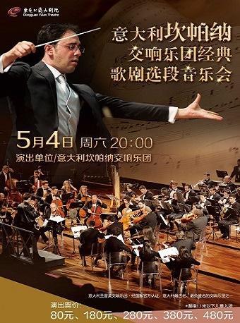 《经典歌剧选段音乐会》