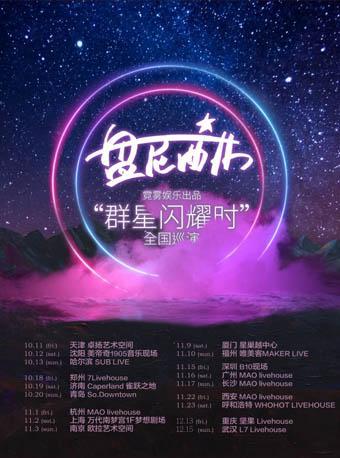 2019盘尼西林乐队巡演 长沙站