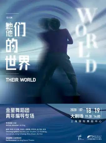 金星舞蹈团青年编导专场《她、他们的世界》