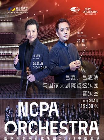 20210129_长沙音乐厅_吕嘉、吕思清与国家大剧院管弦乐团音乐会