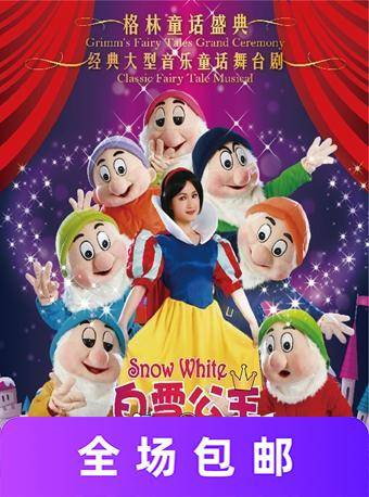 《白雪公主和七个小矮人》