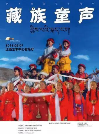 《藏族童声》巡演 南昌站