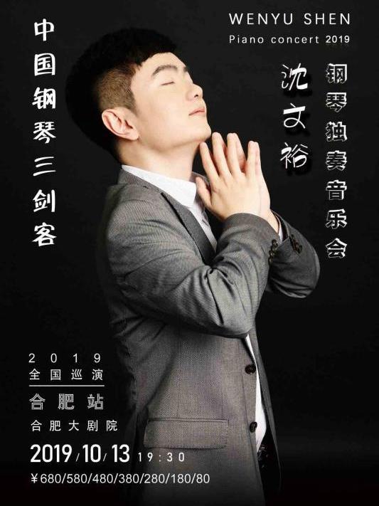 沈文裕钢琴独奏音乐会中国巡演