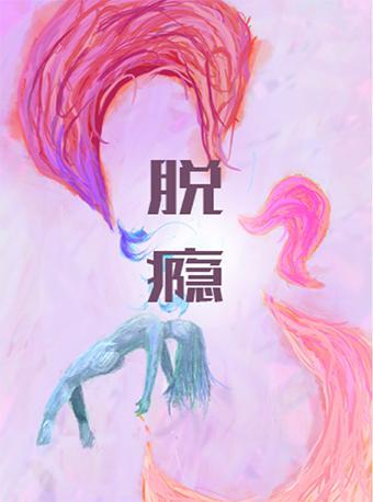 戏剧东城·实验文献剧《脱瘾》