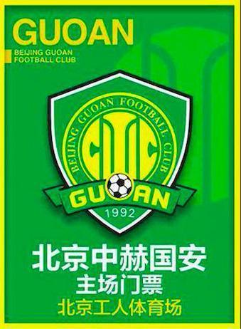 中超联赛第26场北京国安VS上海上港
