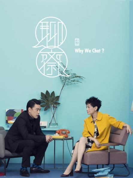 聊斋Why We Chat