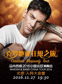 克罗地亚狂想之旅·马克西姆2016中国巡回演奏会