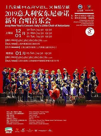 意大利安东尼亚诺新年合唱音乐会