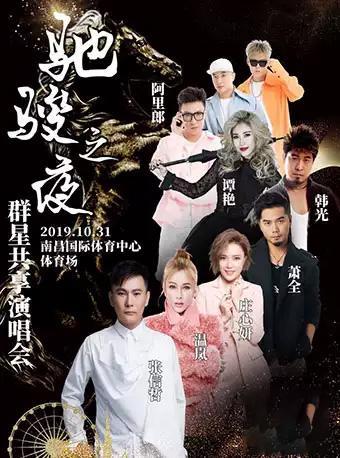 2019驰骏之夜群星共享演唱会 南昌