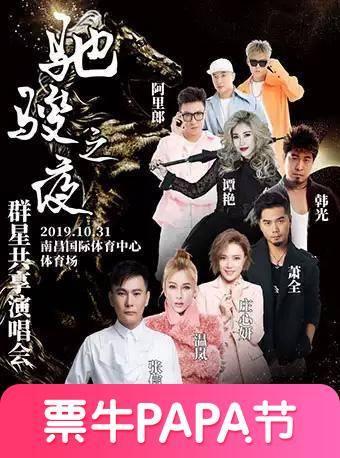 2019馳駿之夜群星共享演唱會 南昌