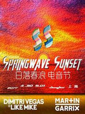 2017Springwave Sunset日落春浪电音节上海场