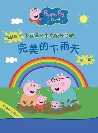 《小猪佩奇舞台剧-wanmei的下雨天》