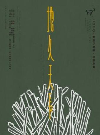 地久天长——野孩子乐队 杭州站