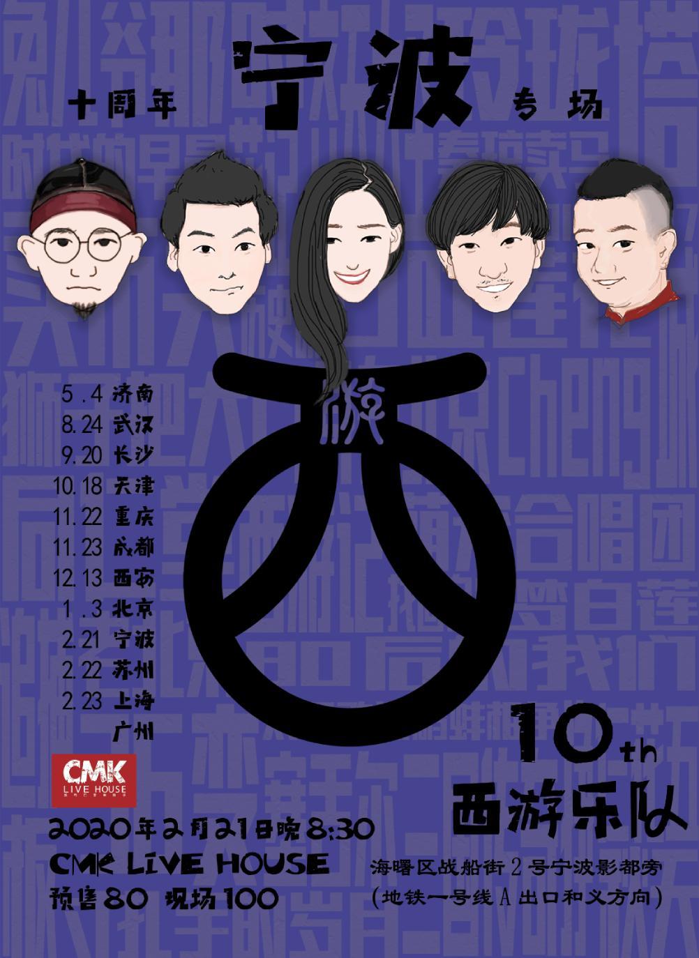 西游乐队【十周年巡演】演唱会 宁波站