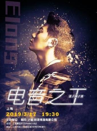 王绎龙上海演唱会