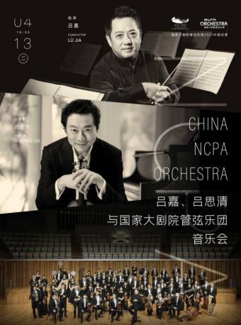 呂嘉、呂思清與國家大劇院管弦樂團音樂會