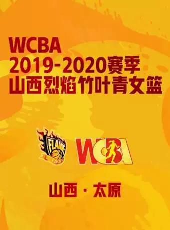 WCBA女子籃球聯賽山西烈焰主場賽