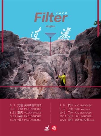 肆囍 · 【Filter】2020巡演