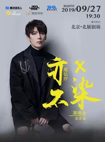 简弘亦演唱会北京站