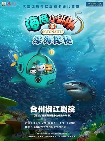 台州站《海底小纵队5之深海探秘》