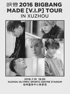 2016 BIGBANG MADE [V.I.P] TOUR IN XUZHOU