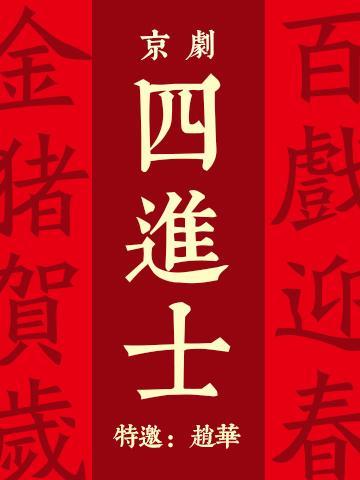 京剧 四进士